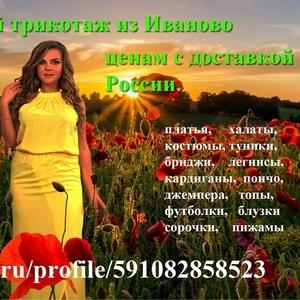 Домашний трикотаж из Иваново по низким ценам