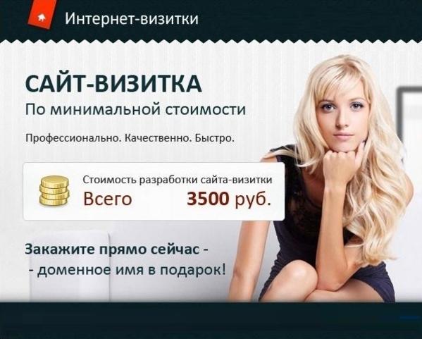 Создание сайтов Кемерово