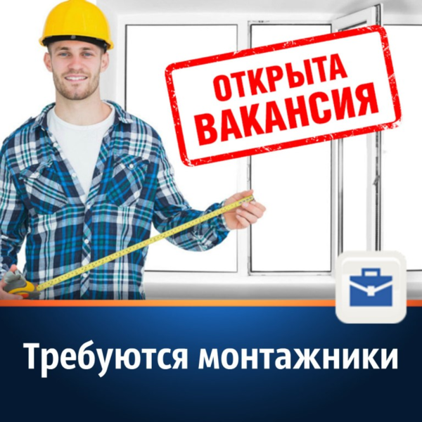 Монтажник Окон ПВХ