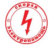 Услуги электриков в Кемерово 8-913-297-03-03